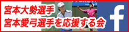 宮本選手を応援する会